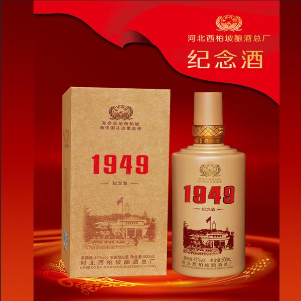 1949纪念酒