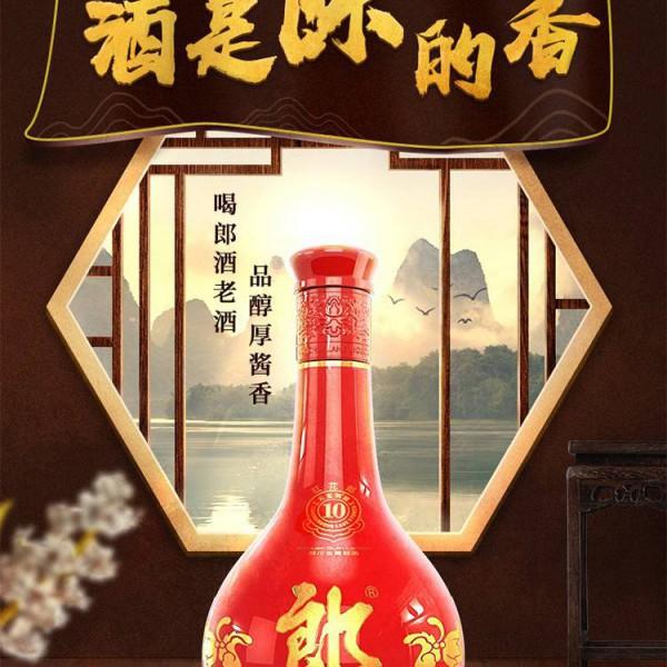 郎酒红花郎(10)陈酿53度500ml 单