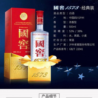 泸州老窖 国窖1573 浓香型白酒52度500ml