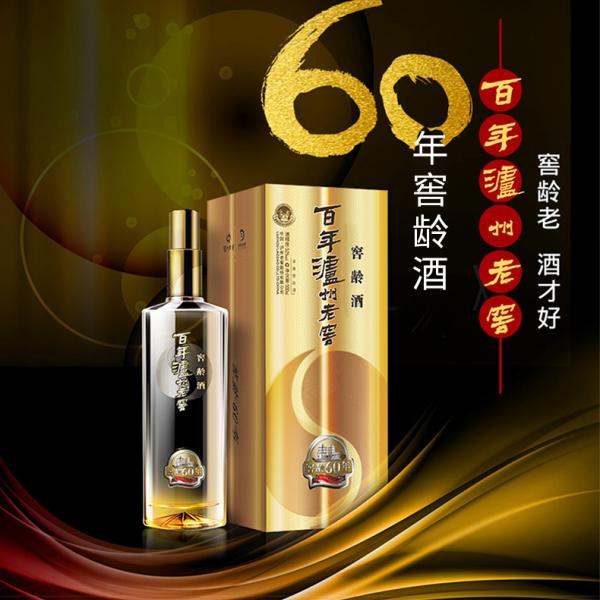 泸州老窖 窖龄60年 浓香型白酒52度5